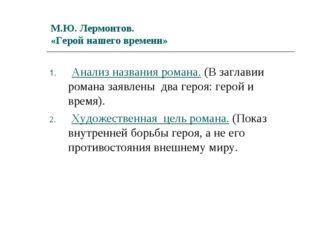 М.Ю. Лермонтов. «Герой нашего времени» Анализ названия романа. (В заглавии ро