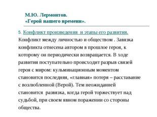 М.Ю. Лермонтов. «Герой нашего времени». 5. Конфликт произведения и этапы его