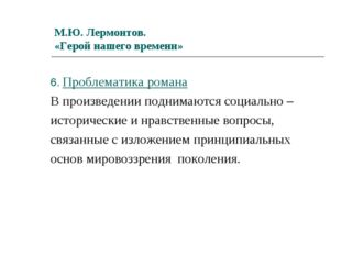 М.Ю. Лермонтов. «Герой нашего времени» 6. Проблематика романа В произведении