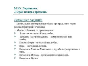 М.Ю. Лермонтов. «Герой нашего времени» Домашнее задание: - Цитаты для характе