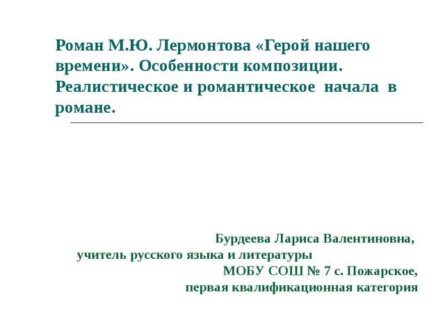 Роман М.Ю. Лермонтова «Герой нашего времени». Особенности композиции. Реалист...