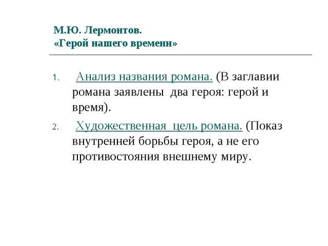 М.Ю. Лермонтов. «Герой нашего времени» Анализ названия романа. (В заглавии ро...