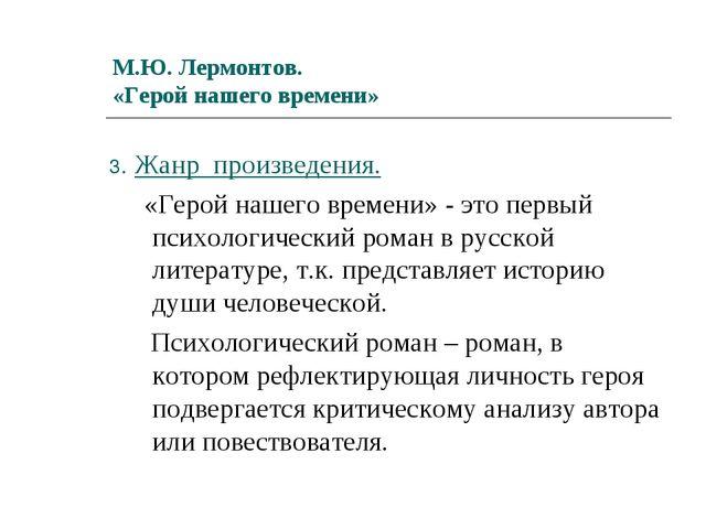М.Ю. Лермонтов. «Герой нашего времени» 3. Жанр произведения. «Герой нашего вр...