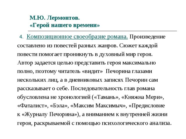 М.Ю. Лермонтов. «Герой нашего времени» 4. Композиционное своеобразие романа....