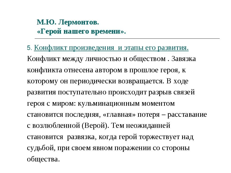 М.Ю. Лермонтов. «Герой нашего времени». 5. Конфликт произведения и этапы его...