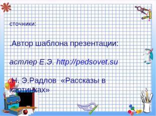 Источники: 1.Автор шаблона презентации: Пастлер Е.Э. http://pedsovet.su 2.Н.
