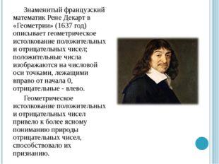 Знаменитый французский математик Рене Декарт в «Геометрии» (1637 год) описыва