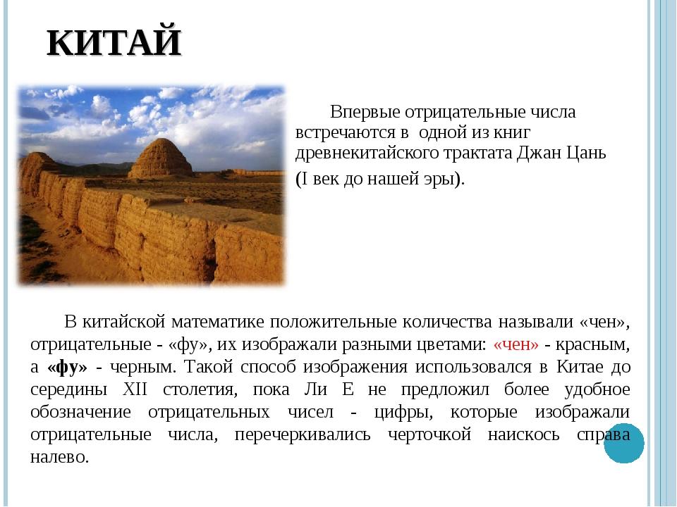 КИТАЙ Впервые отрицательные числа встречаются в одной из книг древнекитайског...