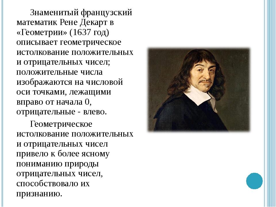 Знаменитый французский математик Рене Декарт в «Геометрии» (1637 год) описыва...