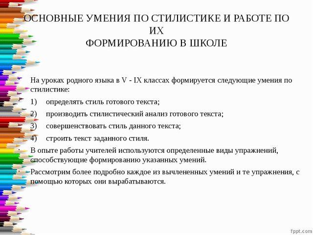 ОСНОВНЫЕ УМЕНИЯ ПО СТИЛИСТИКЕ И РАБОТЕ ПО ИХ ФОРМИРОВАНИЮ В ШКОЛЕ На уроках р...