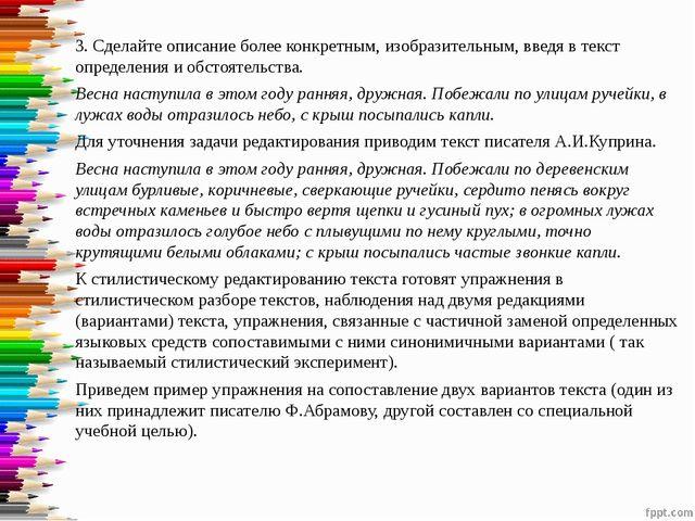 3. Сделайте описание более конкретным, изобразительным, введя в текст опреде...