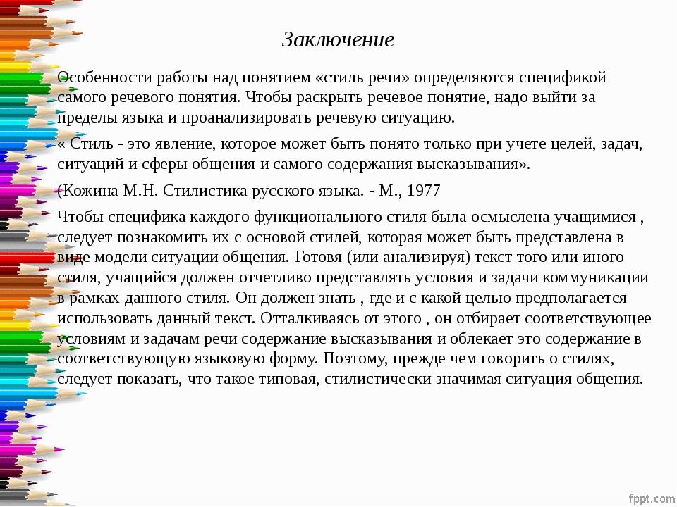 Заключение Особенности работы над понятием «стиль речи» определяются специфик...