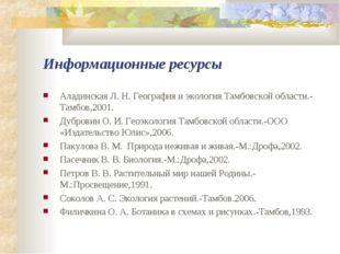 Информационные ресурсы Аладинская Л. Н. География и экология Тамбовской облас