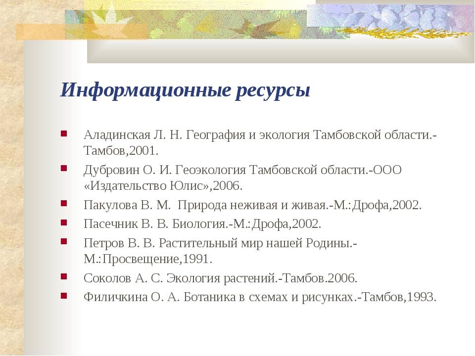 Информационные ресурсы Аладинская Л. Н. География и экология Тамбовской облас...