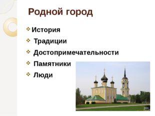 Родной город История Традиции Достопримечательности Памятники Люди