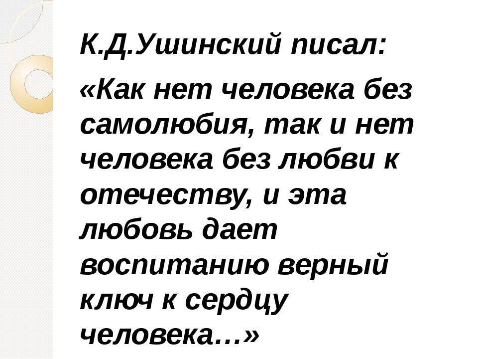 К.Д.Ушинский писал: «Как нет человека без самолюбия, так и нет человека без...