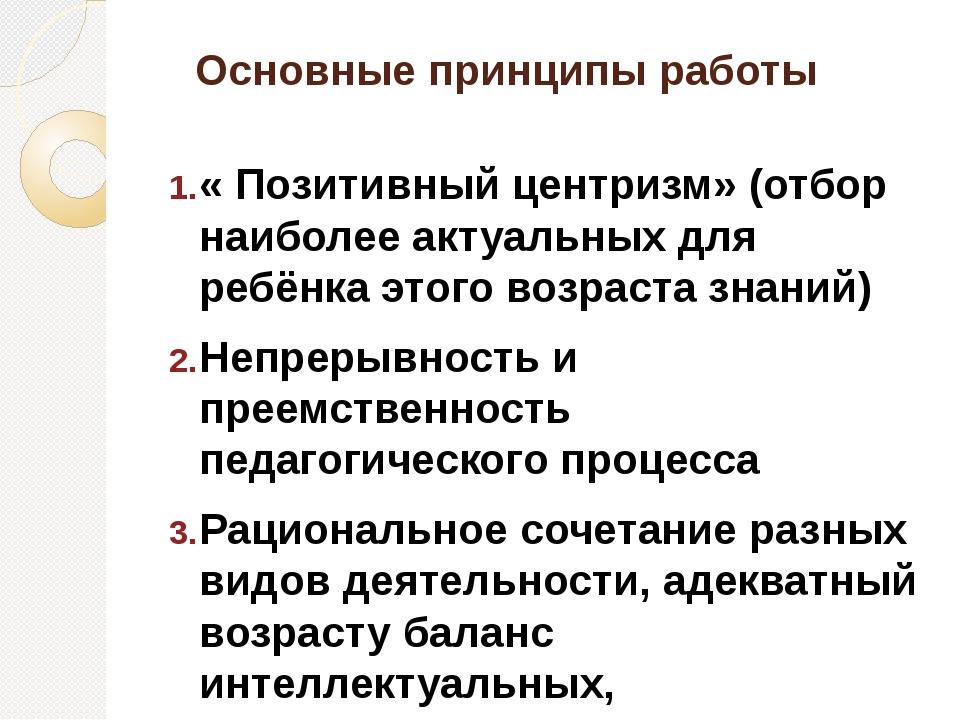 Основные принципы работы « Позитивный центризм» (отбор наиболее актуальных д...