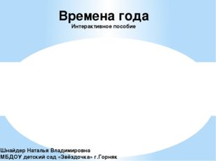 Времена года Интерактивное пособие Шнайдер Наталья Владимировна МБДОУ детский