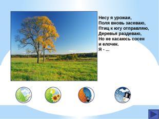 Ветви белой краской Разукрашу, Брошу серебро На крышу вашу. Тёплые весной Пр