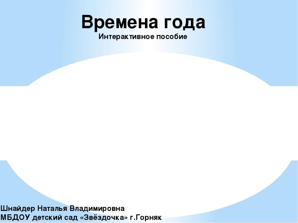 Времена года Интерактивное пособие Шнайдер Наталья Владимировна МБДОУ детский...