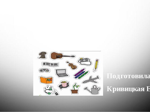 My things Подготовила: Кривицкая Е.А.