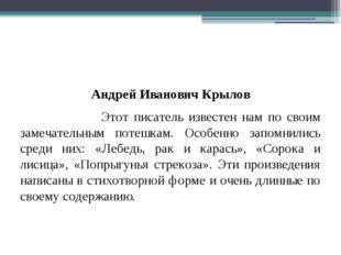 Андрей Иванович Крылов Этот писатель известен нам по своим замечательным пот