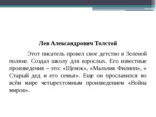Лев Александрович Толстой Этот писатель провел свое детство в Зеленой поляне