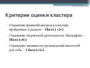Критерии оценки кластера Отражение фамилий авторов в кластере, пройденных в р