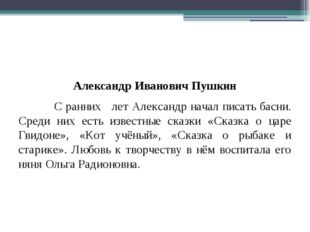 Александр Иванович Пушкин С ранних лет Александр начал писать басни. Среди н
