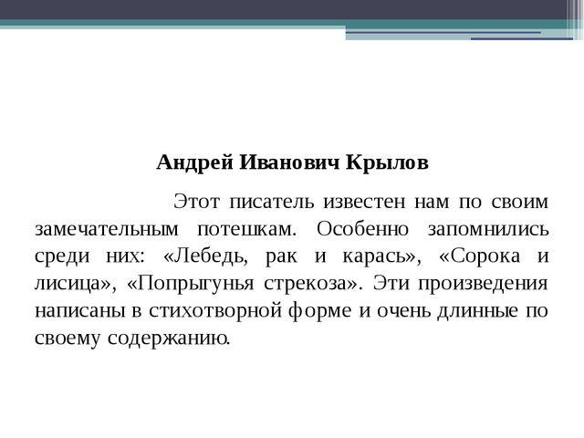 Андрей Иванович Крылов Этот писатель известен нам по своим замечательным пот...