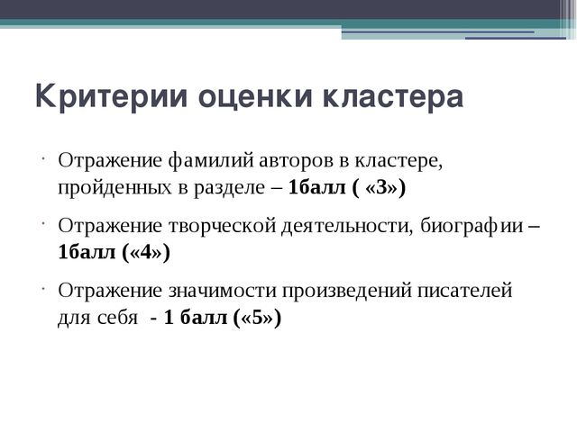 Критерии оценки кластера Отражение фамилий авторов в кластере, пройденных в р...