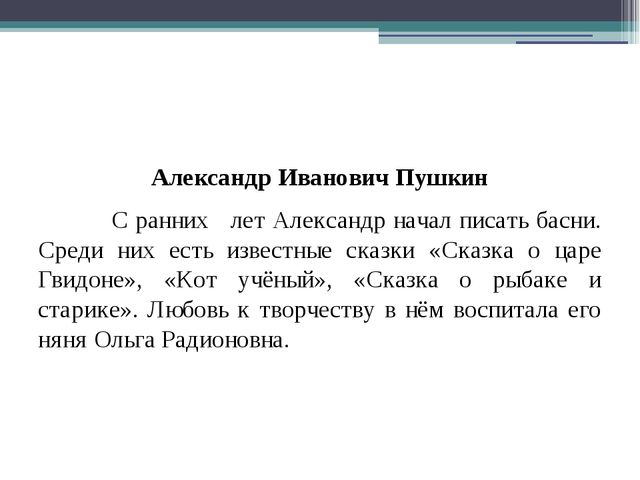 Александр Иванович Пушкин С ранних лет Александр начал писать басни. Среди н...