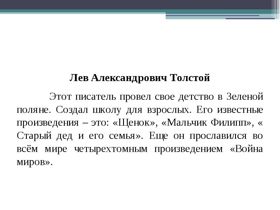 Лев Александрович Толстой Этот писатель провел свое детство в Зеленой поляне...