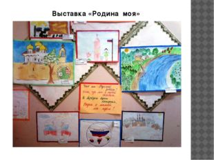 Выставка «Родина моя»