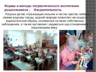 Формы и методы патриотического воспитания дошкольников : Изодеятельность Рис