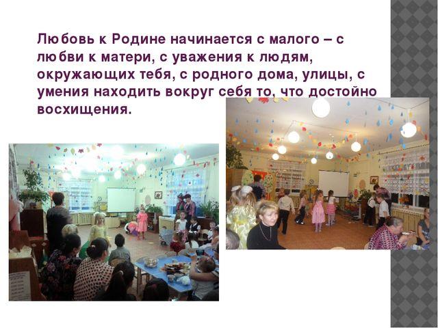 Любовь к Родине начинается с малого – с любви к матери, с уважения к людям,...