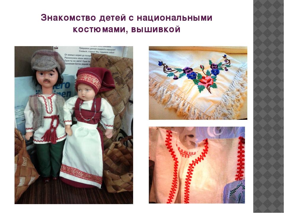 Знакомство детей с национальными костюмами, вышивкой