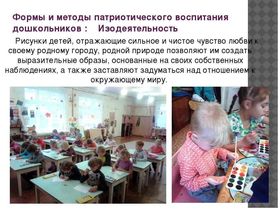 Формы и методы патриотического воспитания дошкольников : Изодеятельность Рис...
