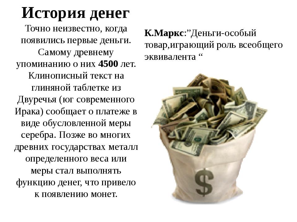 Стихи про деньги короткие прикольные