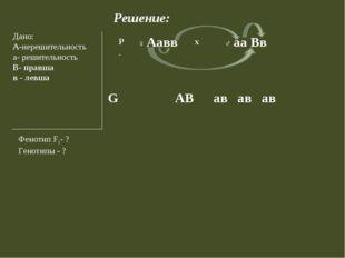 Решение: Дано: А-нерешительность а- решительность В- правша в - левша Фенотип