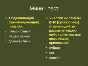 Мини - тест 5. Подавляющий (преобладающий) признак. гомозиготный рецессивный