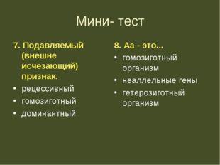 Мини- тест 7. Подавляемый (внешне исчезающий) признак. рецессивный гомозиготн