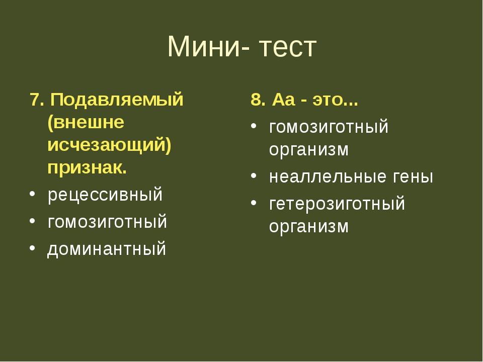 Мини- тест 7. Подавляемый (внешне исчезающий) признак. рецессивный гомозиготн...