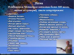 Песни Владимиром Шаинским написаны более 300 песен, многие из которых стали п