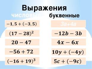 числовые 3a+4a буквенные Выражения