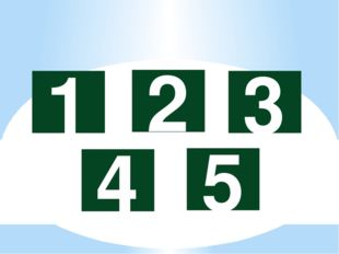 1 4 5 2 3