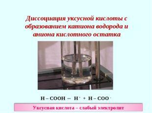 Диссоциация уксусной кислоты с образованием катиона водорода и аниона кислотн