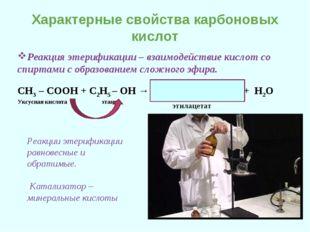 Характерные свойства карбоновых кислот Реакция этерификации – взаимодействие