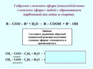 Гидролиз сложного эфира (взаимодействие сложного эфира с водой с образованием