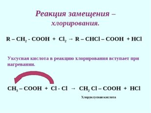 Реакция замещения – хлорирования. R – CH2 - COOH + Cl2 → R – CHCl – COOH + HC